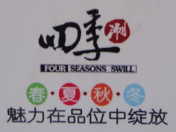 Four Seasons Swill
